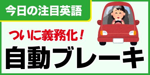 【自動ブレーキ】は英語で?
