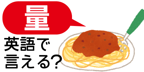 【量】って英語で言える?