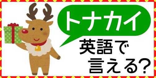 【トナカイ】って英語で言える?