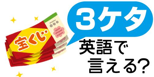 数字の【3ケタ】って英語で言える?