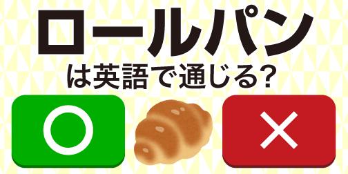 【ロールパン】は英語で通じる?通じない和製英語?