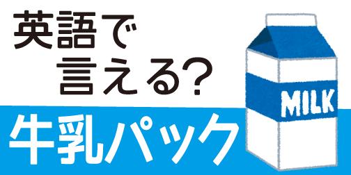 【牛乳パック】って英語で言える…?