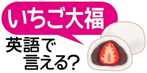 【いちご大福】を英語で言える?
