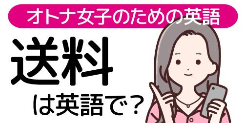 ネットショップ等の【送料】は英語で何て言う?
