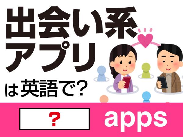 【出会い系アプリ】って英語で言える?
