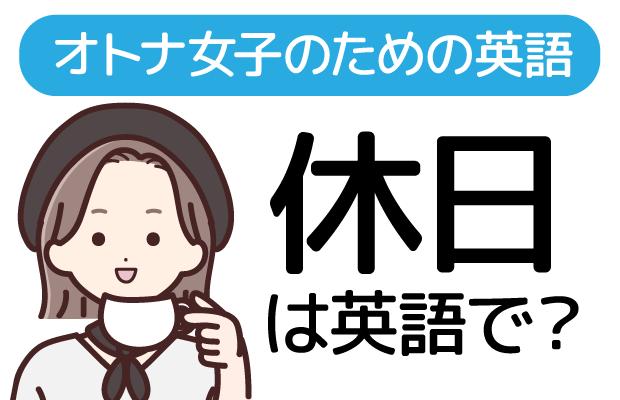 【休日】は英語で何て言う?