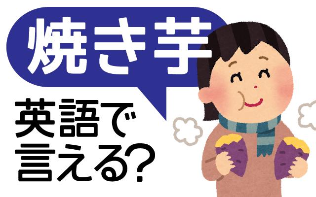 【焼きいも】を英語で言える?