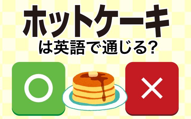 【ホットケーキ】って英語で通じる?