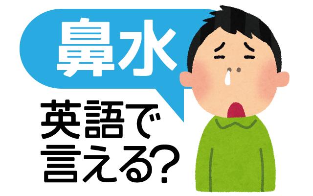 【鼻水】は英語で何て言う?