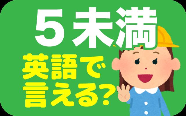【5未満】は英語で何て言う?
