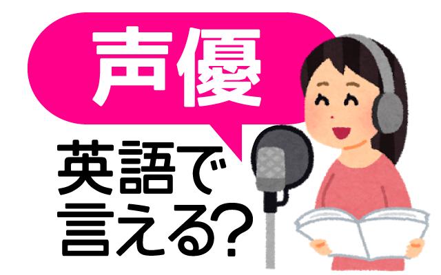 【声優】は英語で何て言う?