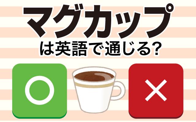 【マグカップ】って英語で通じる?