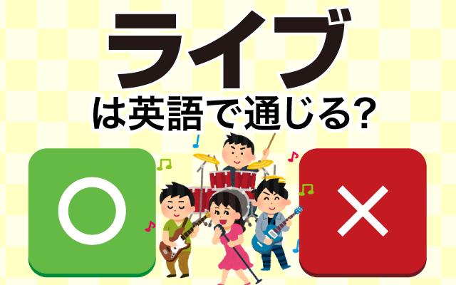 音楽の【ライブ】って英語で通じる?