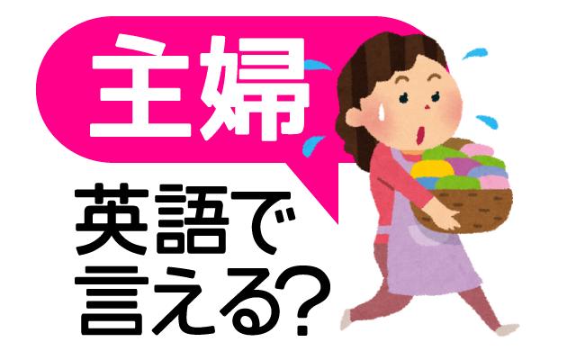 【主婦(主夫)】は英語で何て言う?