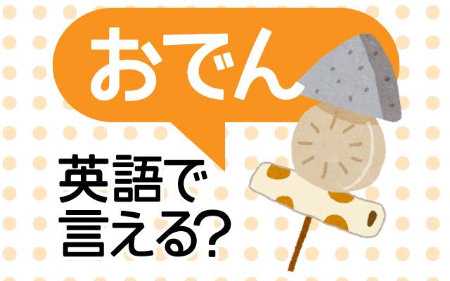 【おでん】って英語で何て言う?