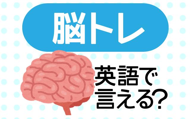 【脳トレ】は英語で何て言う?