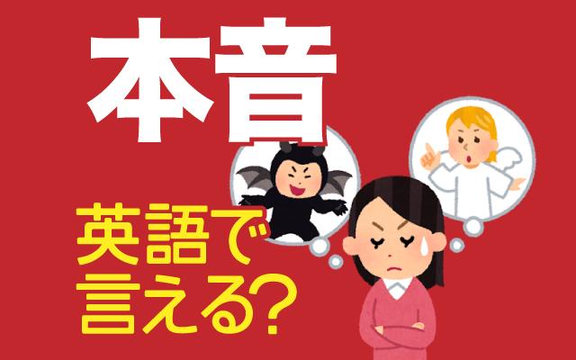 【本音】って英語で言える?