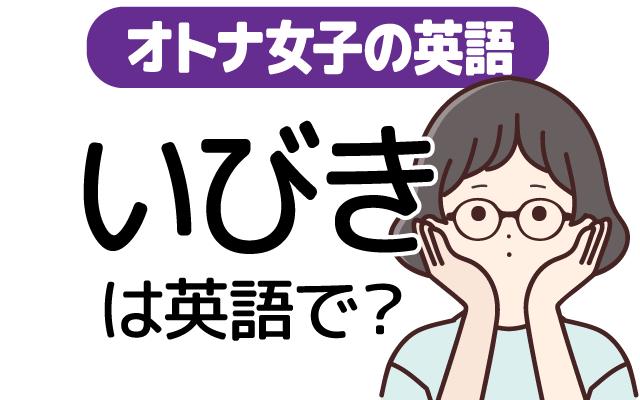 【いびき】は英語で何て言う?