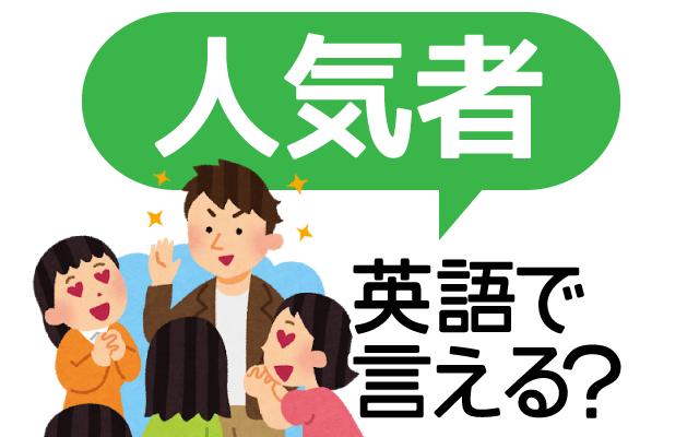 【人気者】って英語で言える?