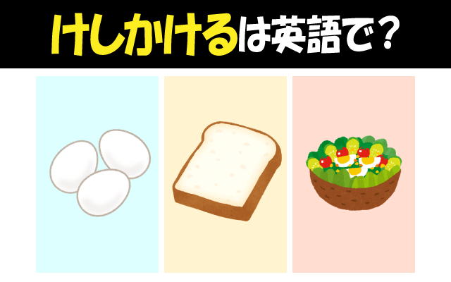 英語で【けしかける】と言う時に使う食べ物はどれ?