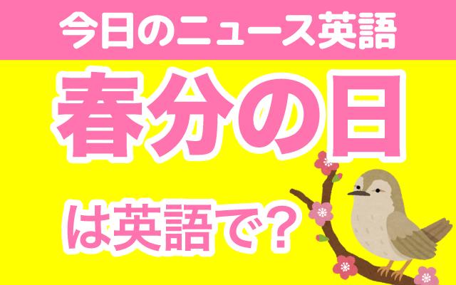 【春分の日】を英語で説明できる?