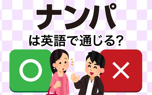 【ナンパ】って英語で通じる?