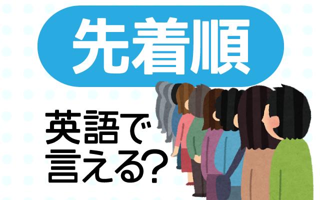 【先着順】は英語で何て言う?