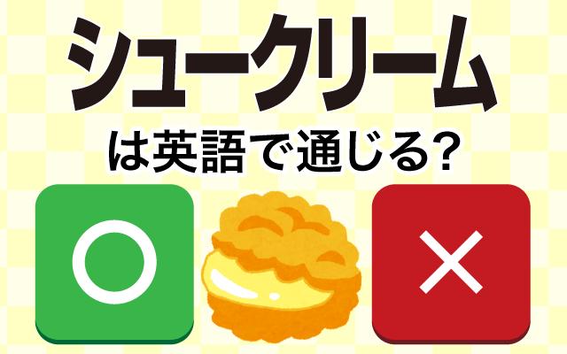 【シュークリーム】って英語で通じる?