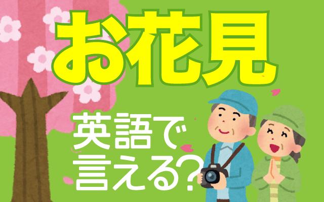 【お花見】は英語で何て言う?