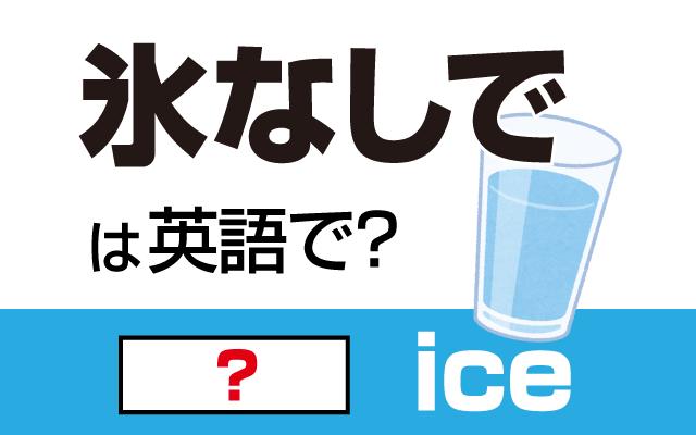 飲み物を【氷なしで】と英語で言える?