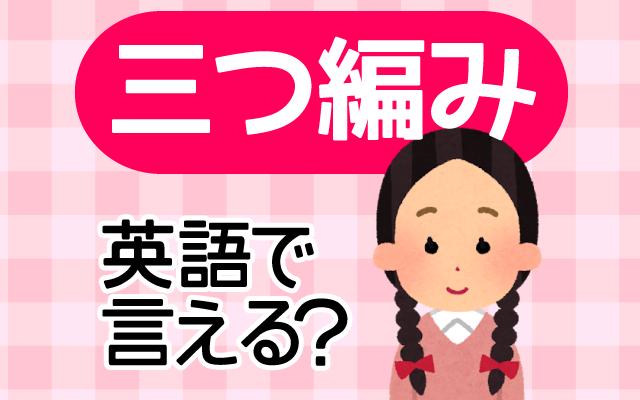 髪型の英語【三つ編み】って何て言う?