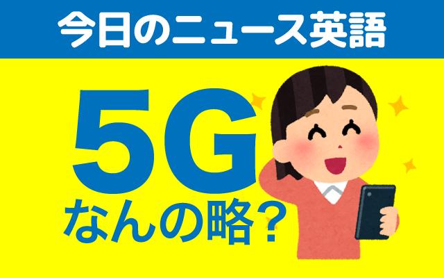 話題の英語【5G】って何の略?