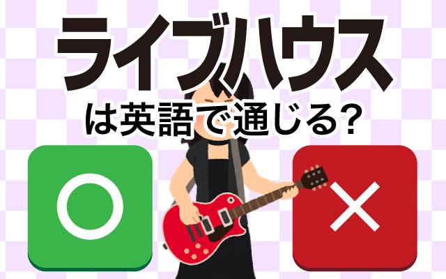 音楽の【ライブハウス】は英語で通じる?