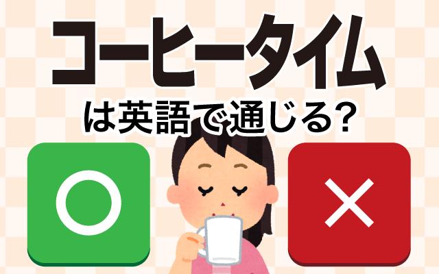 【コーヒータイム】って英語で通じる?