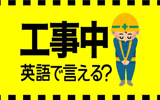 【工事中】って英語で言える?