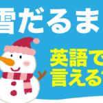 【雪だるま】って英語で何て言う?