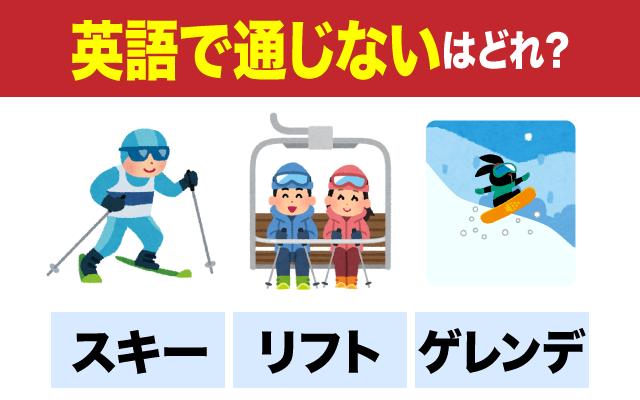 【冬のスポーツ】で英語で通じないのはどれ?