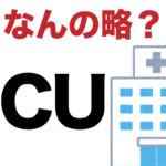 【ICU】って英語で何の略?