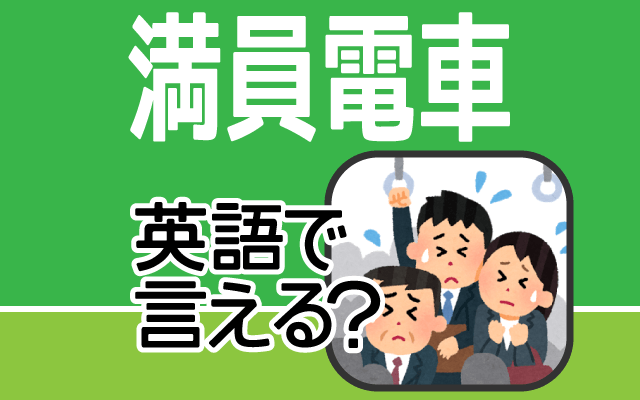 【満員電車】って英語で言える…?
