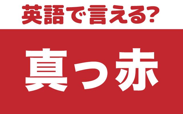 赤はレッドだけど【真っ赤】は英語で?