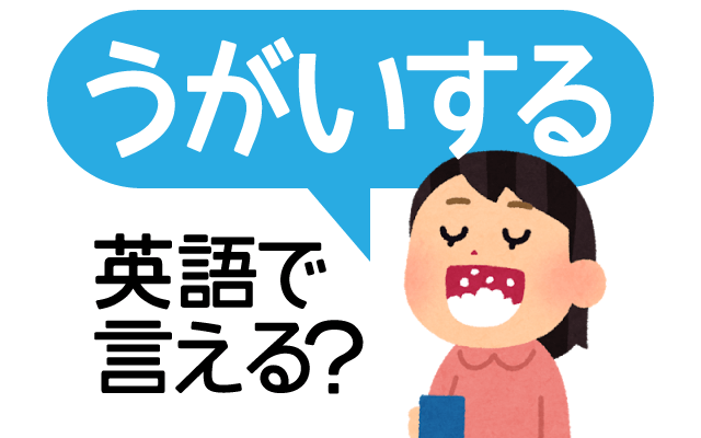 風邪予防にも大切な【うがい】は英語で?