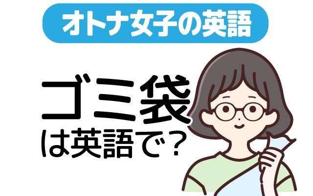 【ゴミ袋】って英語で何て言う?