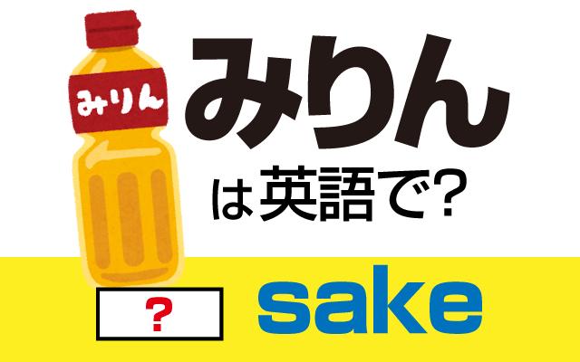 調味料の【みりん】って英語で言える?