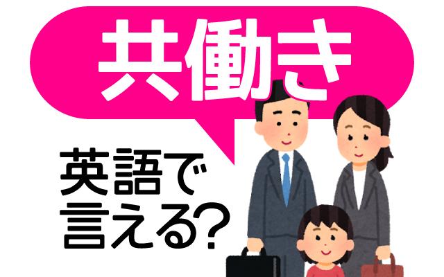【共働き】って英語で何て言う?
