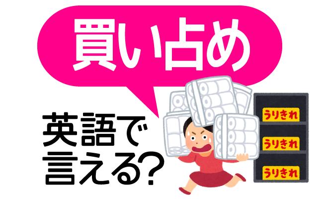 【買い占め】は英語で何て言う?