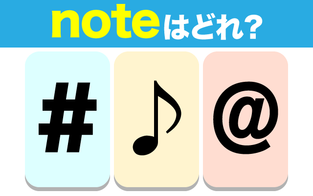 英語の【note】ってどの記号?