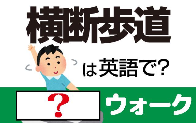 【横断歩道】は英語で何て言う?