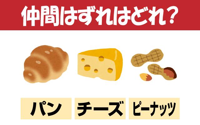 英語の【仲間はずれ】はどの食べ物かわかる?
