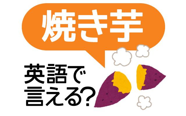 【焼き芋】って英語で何て言う?