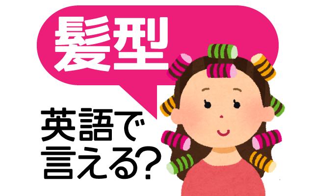 【髪型】って英語で何て言う?